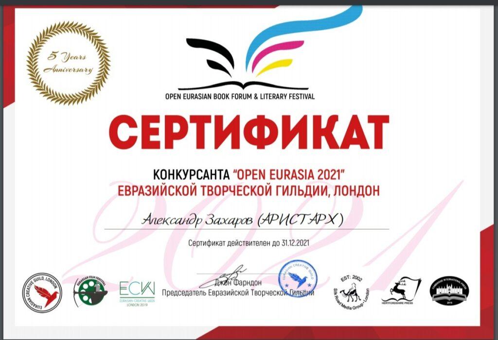 Участвуем в конкурсе «OPEN EURASIA 2021»